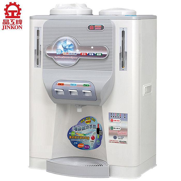 ├ 晶工牌 ┤11.5L 冰溫熱開飲機 JD-6206
