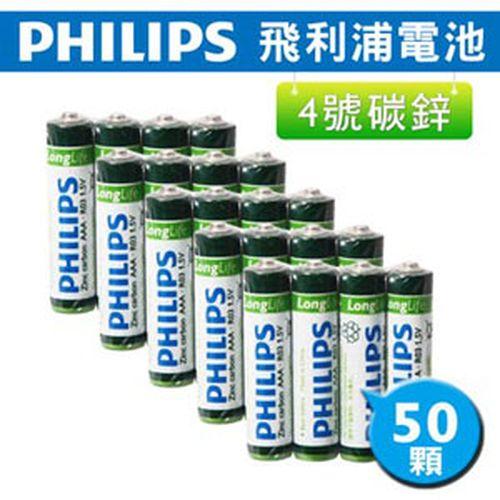PHILIPS 飛利浦 4號(AAA) 碳鋅電池 50入