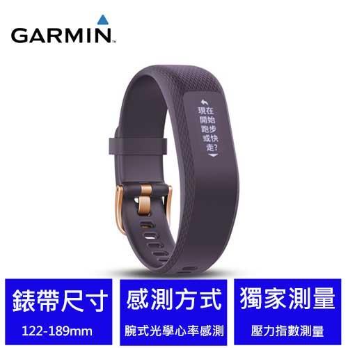 GARMIN vivosmart 3 HR 智慧健身心率手環 紫 S