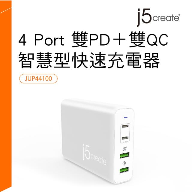 原價$1990↘最後100顆j5create 4 Port 雙PD+雙QC 智慧型快速充電器-JUP44100