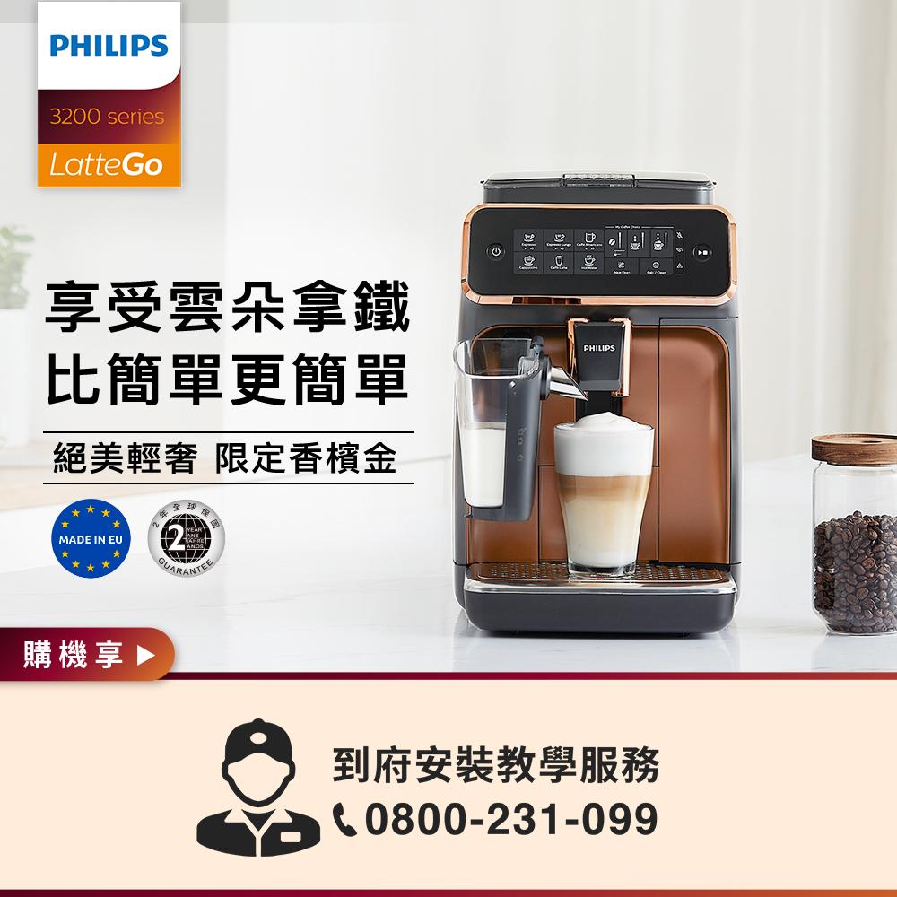 原$34900↘★送咖啡豆24包(市價$12480)Philips 飛利浦全自動義式咖啡機EP3246★最高回饋10%