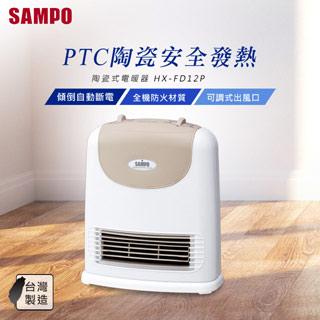 ◤機身防火材質◢SAMPO聲寶 陶瓷式電暖器 HX-FD12P