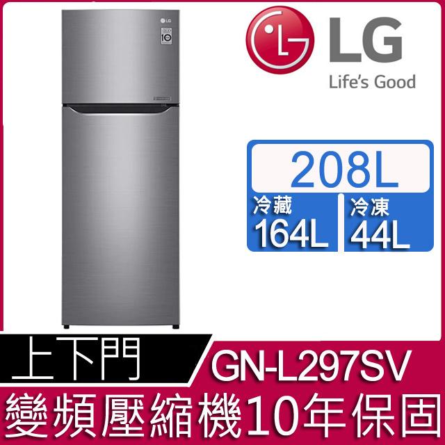 可享貨物稅補助$1200LG 樂金 美型208L雙門冰箱 GN-L297SV含基本運送+拆箱定位+回收舊機