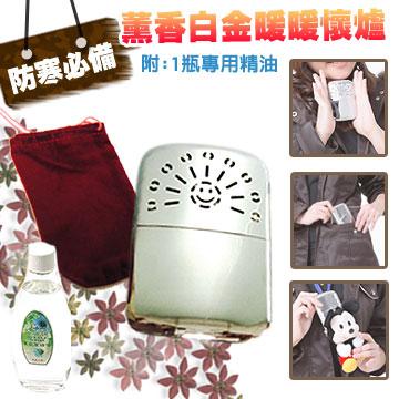 LAMP薰香白金懷爐+懷爐專用玫瑰精油