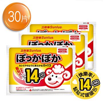 三樂事快樂羊黏貼式暖暖包(14小時/10枚入)x3
