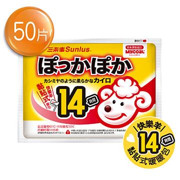 三樂事快樂羊黏貼式暖暖包(14小時/10枚入)x5