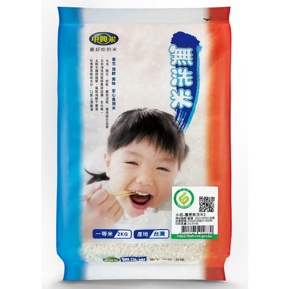中興米-無洗米Q版(2kg)