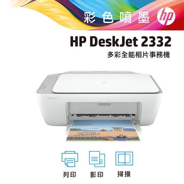 HP DeskJet 2332(列印、影印、掃描)多彩全能相片事務機