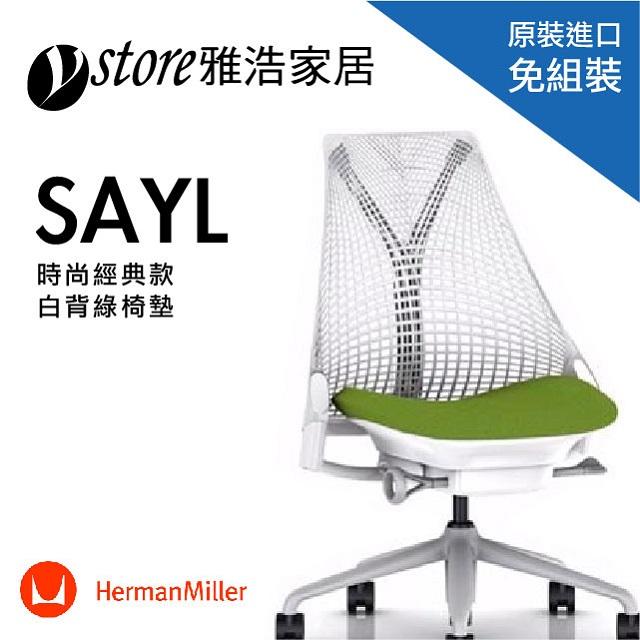 人體工學椅子-Herman Miller SAYL Chair-無把手簡配款(白背綠)