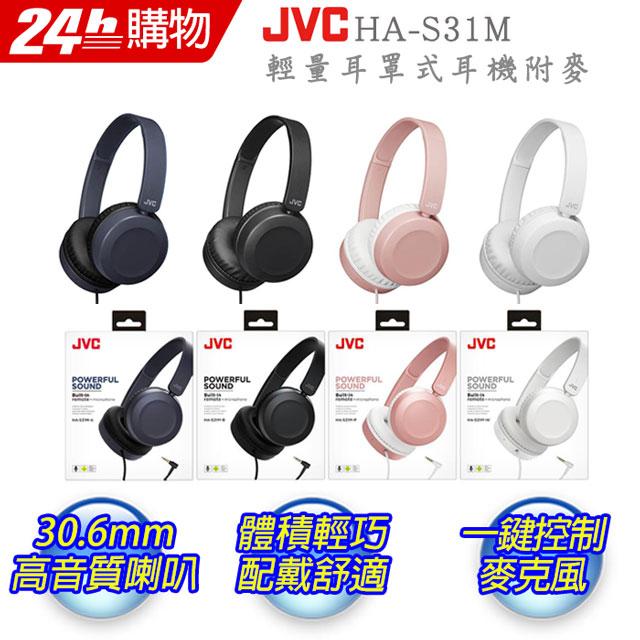 JVC HA-S31M 輕量全罩式耳機麥克風