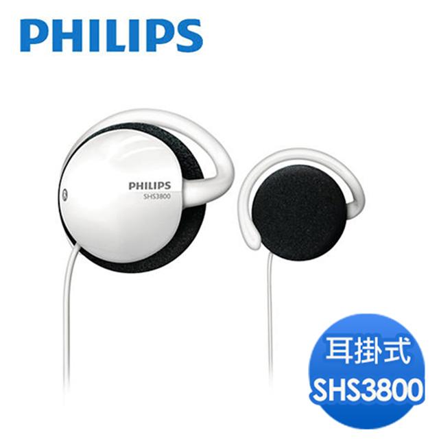 (福利品)PHILIPS 飛利浦 SHS3800耳掛式耳機(包裝受損)