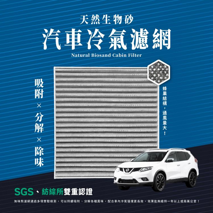 無味熊 生物砂蜂巢式汽車冷氣濾網 日產Nissan(X-TRAIL、 SENTRA 180/M1/N16、QRV/SERENA適用)