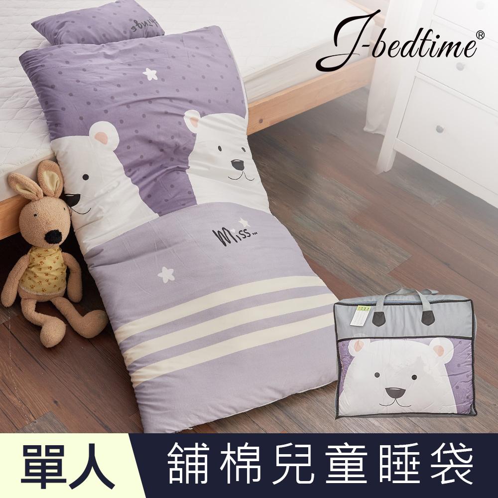 Missya 豪華版冬夏舖棉兩用加大型兒童睡袋(北極白熊)