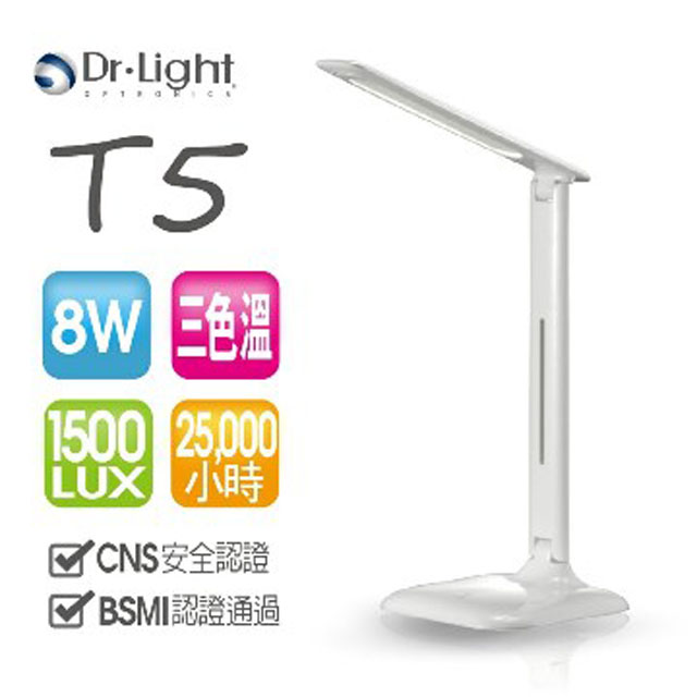 Dr.Light LED檯燈 T5 三色溫