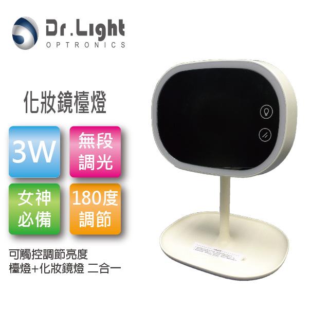 Dr.Light LED 化妝鏡檯燈 白色