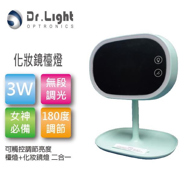 Dr.Light LED 化妝鏡檯燈 粉綠