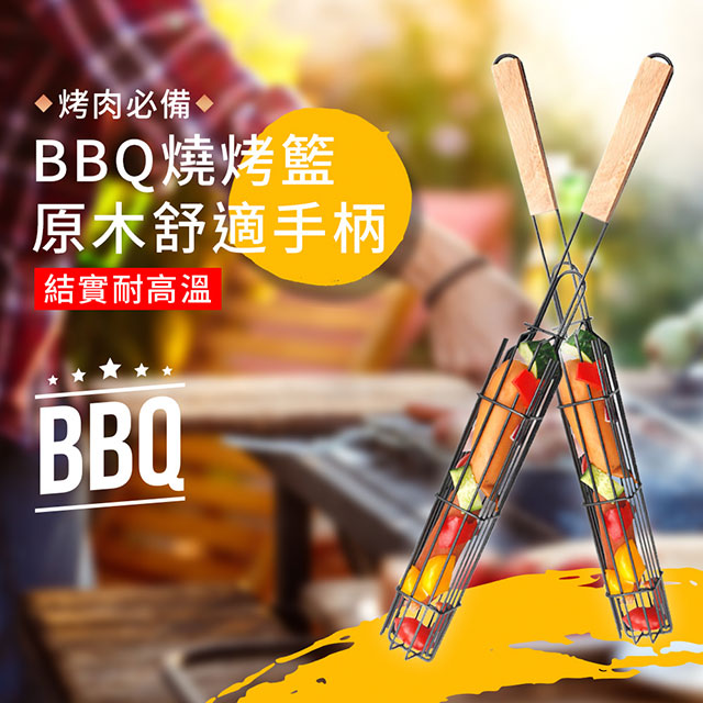 【CSmart+】原木柄BBQ烤肉籃(2入組)