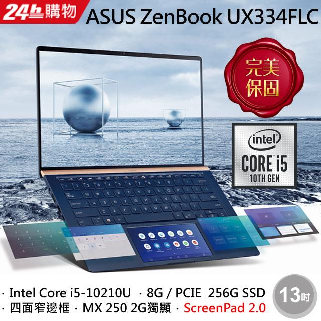 ◤福利品◢ASUS ZenBook 13 UX334FLC-0222B10210U 藍(i5-10210U/8G/MX250-2G/512G PCIe/W10/FHD/13.3)