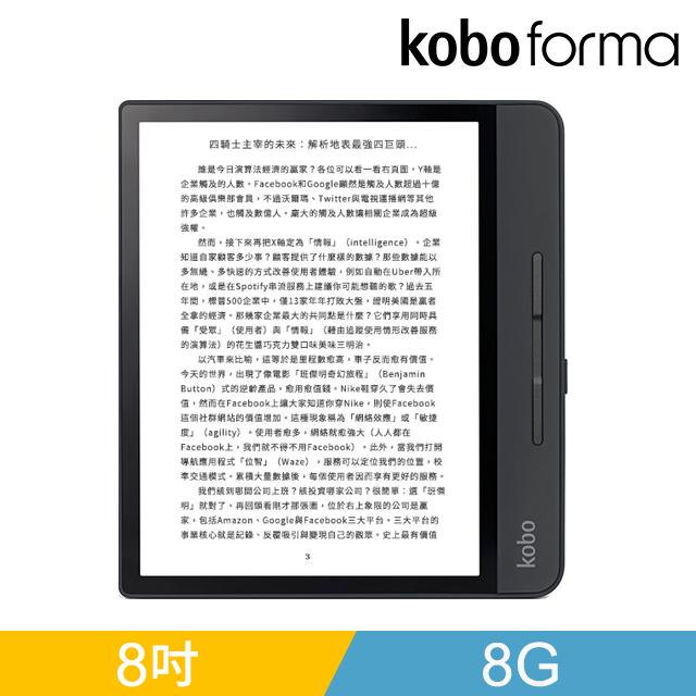樂天Kobo Forma【8G】8吋電子書閱讀器