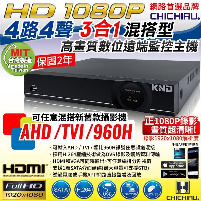 【CHICHIAU】4路1080P AHD-TVI 3合一臺製單硬碟款混搭型數位監控錄影主機