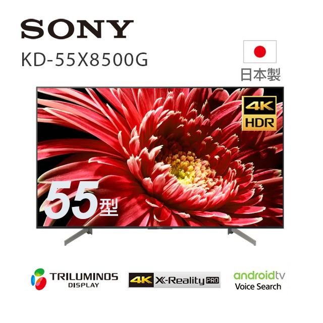 SONY 液晶電視 KD-55X8500G