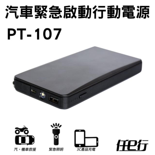 【任e行】PT107 救車用行動電源