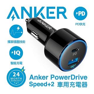 ㊣超值搶購↘47折ANKER PD 2孔車用充電座 PowerDrive A2229(黑)【公司貨】