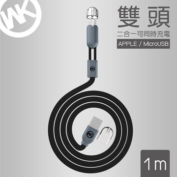 【WK香港潮牌】1M 2合1雙頭系列 Lightning/Mirco-USB 充電傳輸線/WKC 001-BK