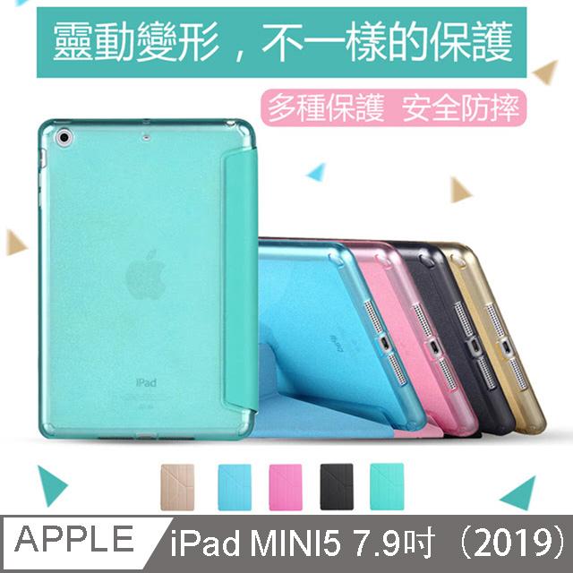 APPLE iPad Mini 7.9吋 Mini5 2019新款 矽膠保護套 變形金剛 智慧休眠皮套