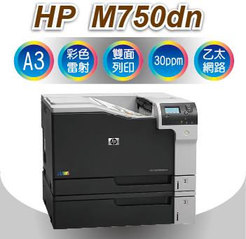 【促銷中】HP Color LaserJet M750dn/M750 A3彩色雷射印表機(D3L09A)
