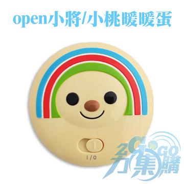 OPEN 小將/小桃 電池充電USB三用 暖暖蛋 DPO-02/DPO-03 電暖蛋/暖手寶/懷爐