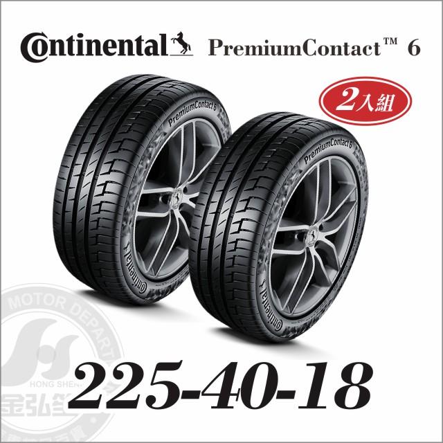 德國馬牌 PC6 225/40/18 二入組 操控舒適輪胎