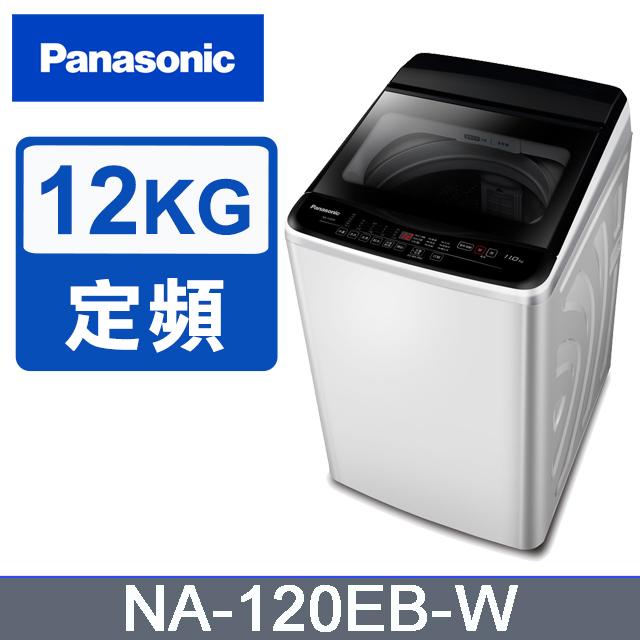 Panasonic國際牌 超強淨12公斤定頻洗衣機NA-120EB-W含基本運送+安裝+回收舊機