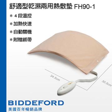 【BIDDEFORD】舒適型乾濕兩用熱敷墊 FH90H1