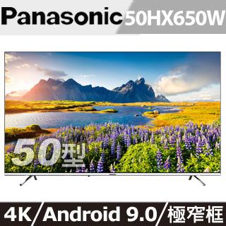 ♫ 1/20-2/9登記送好禮 ♫Panasonic國際牌50吋4KUHD 液晶顯示器 TH-50HX650W