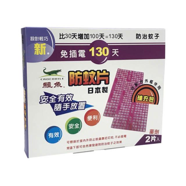 新鱷魚130天防蚊片補充包