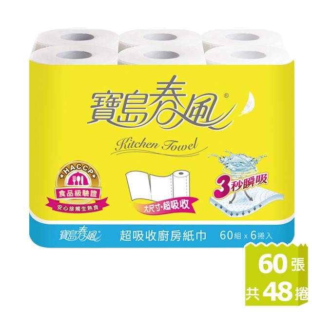 寶島春風 捲筒廚房紙巾(60張6捲x8串/箱)