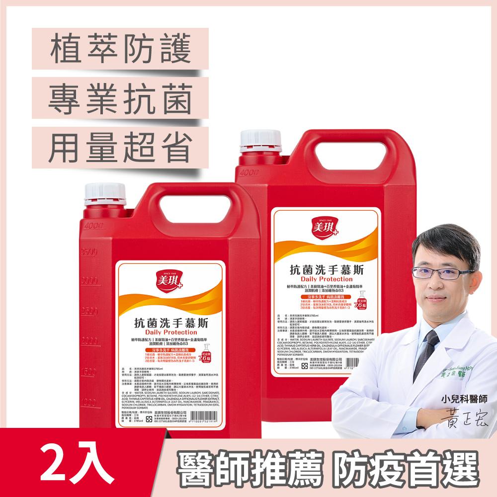 美琪 抗菌洗手慕斯(補充瓶 3785ml)X2