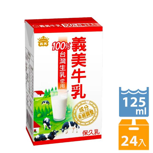 義美牛乳(保久乳)125ml(24入x2箱)