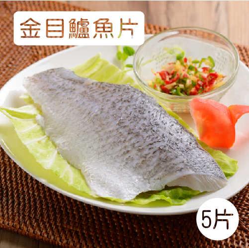 無刺金目鱸魚片(250g)-5片