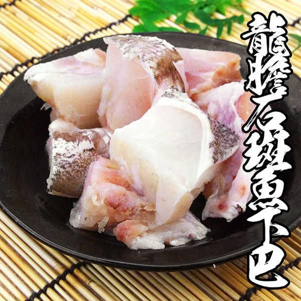龍膽石斑魚下巴切塊*1包組(300g/包)