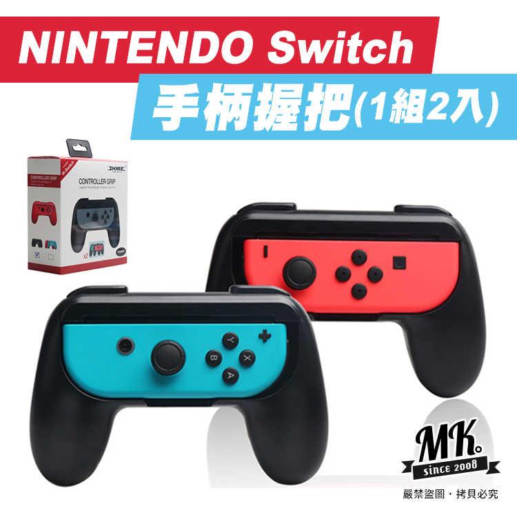 【MK馬克】NINTENDO Switch 左右手柄握把 搖桿控制器手把 握把套 任天堂 動物森友會 NS JOYCON
