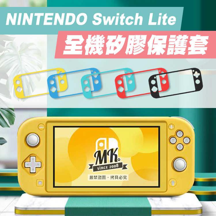 【MK馬克】NINTENDO Switch Lite 保護套 果凍套 矽膠套 主機套 NS 任天堂 動物森友會