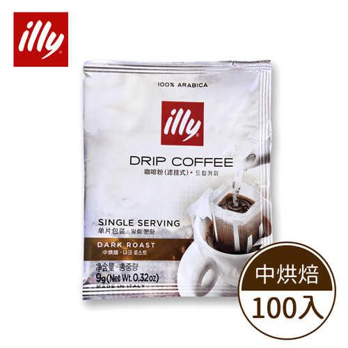 【illy】意利中焙咖啡掛耳(100入/袋)