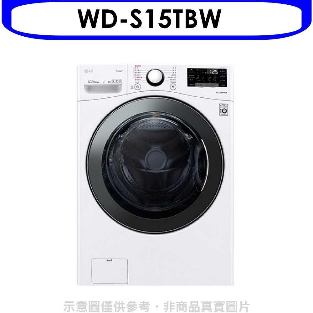 《可議價95折》LG樂金【WD-S15TBW】15公斤滾筒蒸洗脫洗衣機