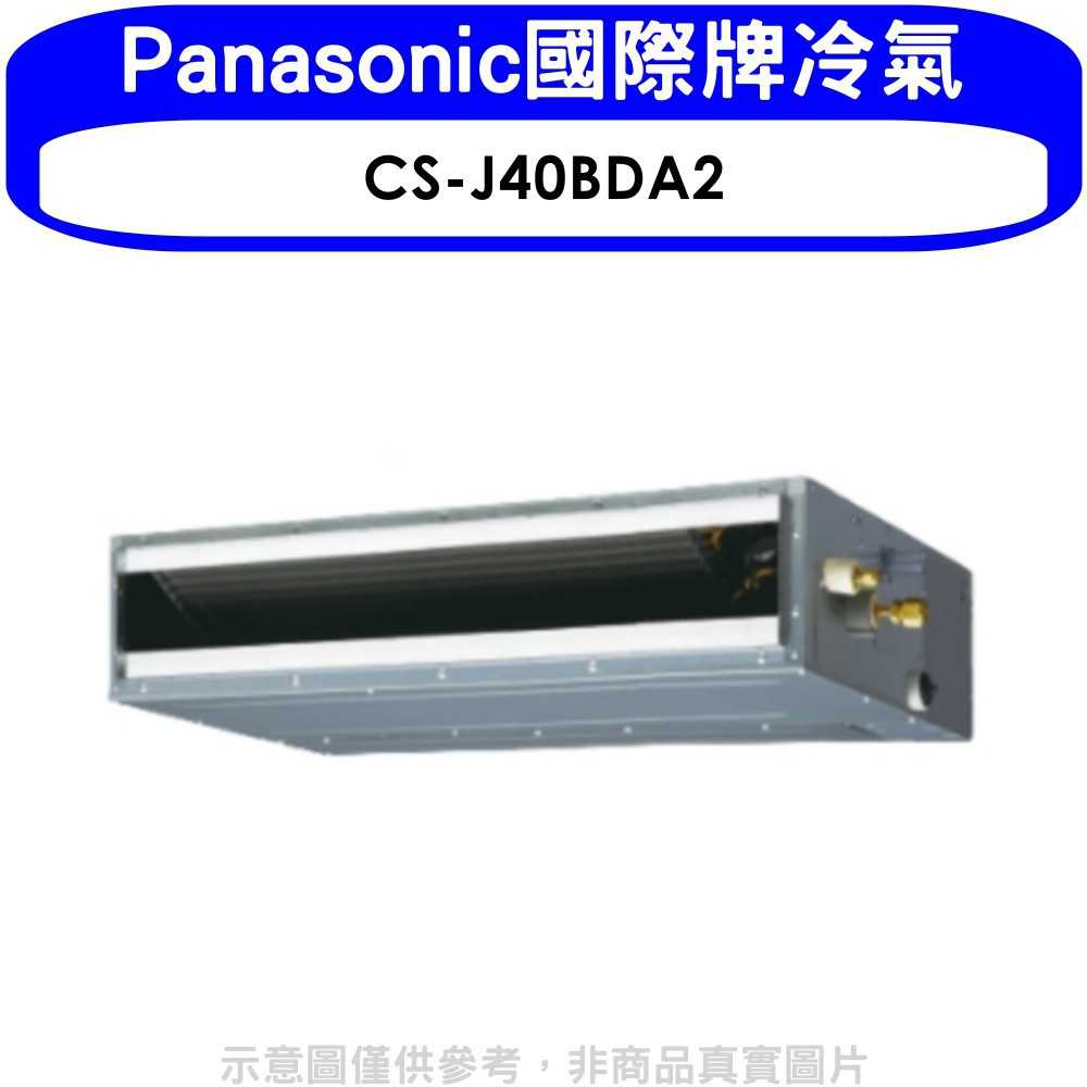 《全省含標準安裝》Panasonic國際牌【CS-J40BDA2】變頻吊隱式分離式冷氣內機6坪 優質家電