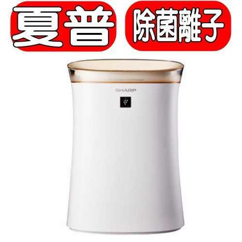 《可議價》SHARP夏普【FU-G50T-W】12坪自動除菌離子空氣清淨機 優質家電