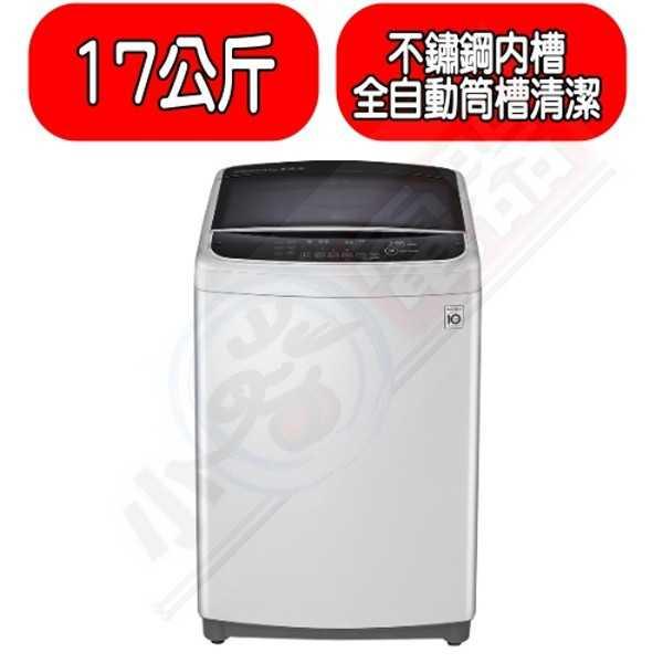 《可議價》LG【WT-D179SG】17KG變頻洗衣機-銀色 優質家電