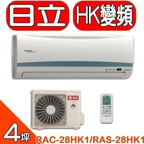 《可議價95折》《全省含標準安裝》日立【RAC-28HK1/RAS-28HK1】《變頻》+《冷暖》分離式冷氣 優質家電
