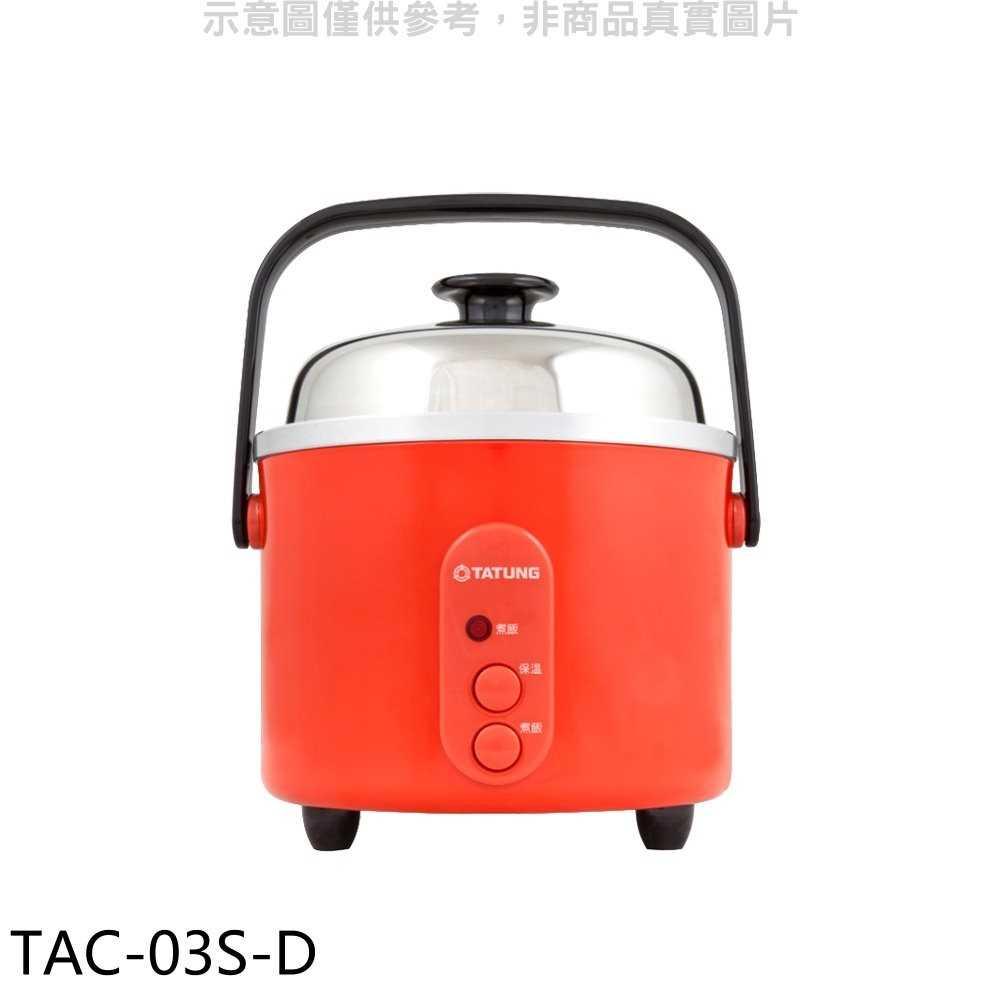 《可議價》大同【TAC-03S-D】3人份電鍋
